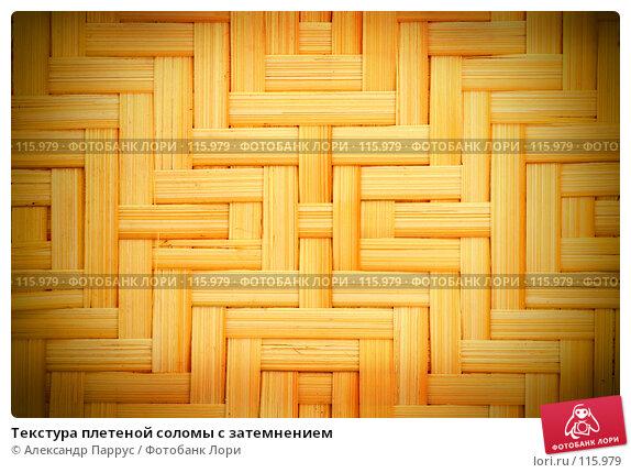 Текстура плетеной соломы с затемнением, фото № 115979, снято 15 сентября 2007 г. (c) Александр Паррус / Фотобанк Лори