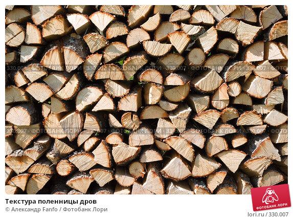 Купить «Текстура поленницы дров», фото № 330007, снято 23 апреля 2018 г. (c) Александр Fanfo / Фотобанк Лори