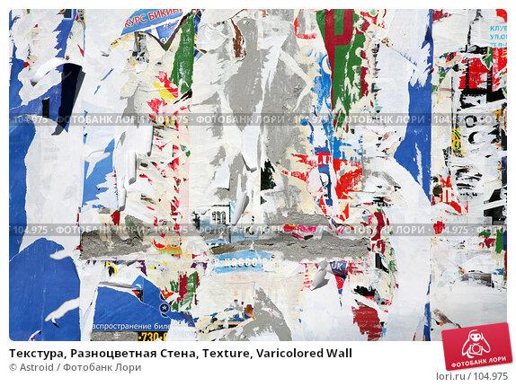 Текстура, Разноцветная Стена, Texture, Varicolored Wall, фото № 104975, снято 23 мая 2017 г. (c) Astroid / Фотобанк Лори