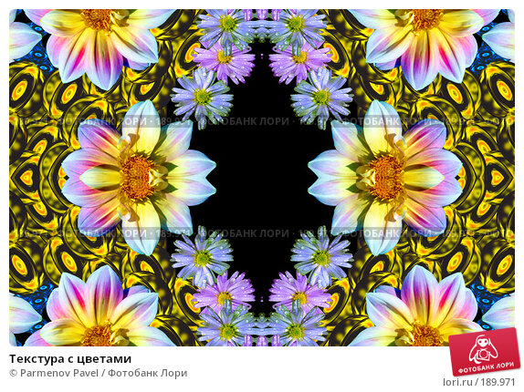Текстура с цветами, фото № 189971, снято 21 декабря 2007 г. (c) Parmenov Pavel / Фотобанк Лори