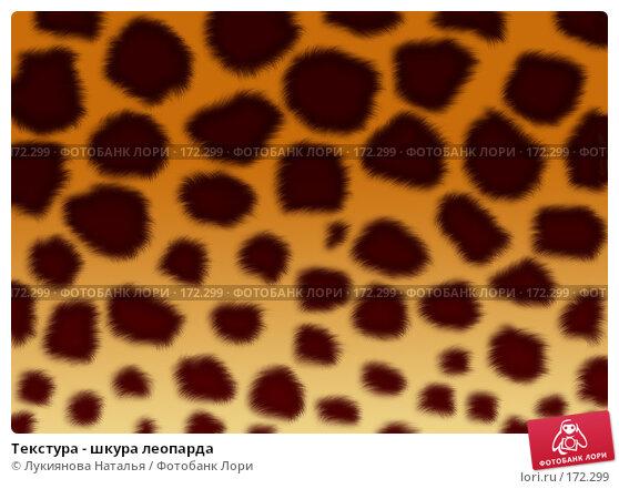 Текстура - шкура леопарда, иллюстрация № 172299 (c) Лукиянова Наталья / Фотобанк Лори