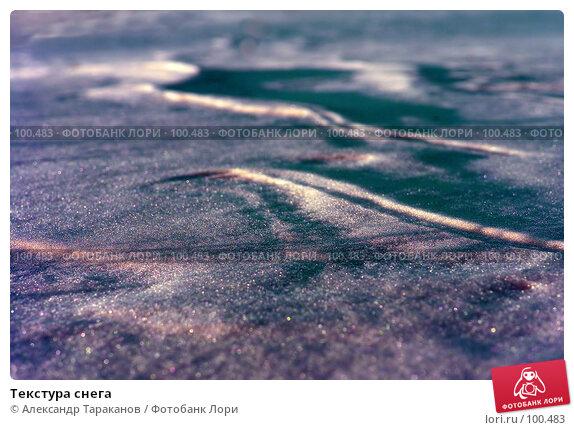 Текстура снега, эксклюзивное фото № 100483, снято 30 марта 2017 г. (c) Александр Тараканов / Фотобанк Лори