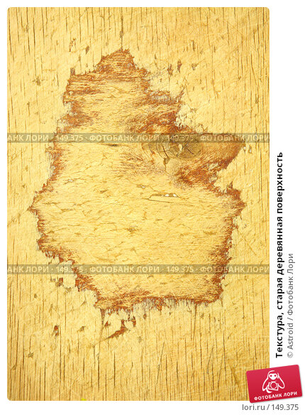Текстура, старая деревянная поверхность, фото № 149375, снято 10 апреля 2007 г. (c) Astroid / Фотобанк Лори