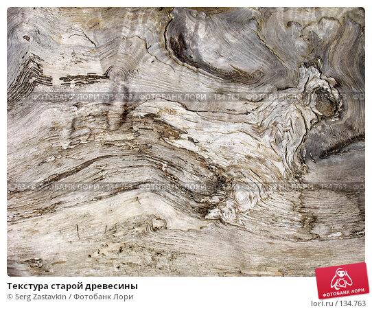 Текстура старой древесины, фото № 134763, снято 2 октября 2005 г. (c) Serg Zastavkin / Фотобанк Лори