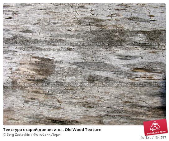 Текстура старой древесины. Old Wood Texture, фото № 134767, снято 2 октября 2005 г. (c) Serg Zastavkin / Фотобанк Лори