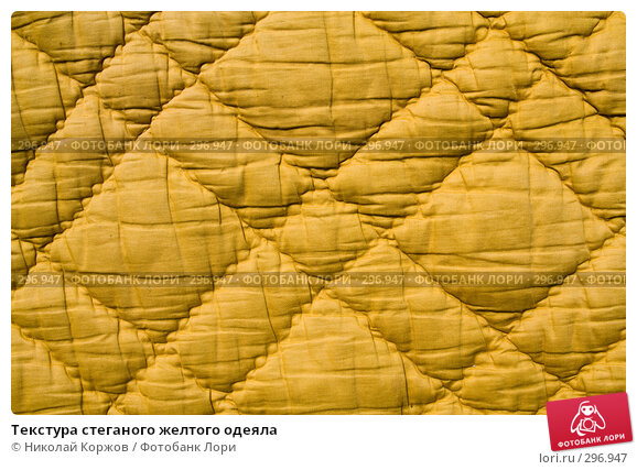 Текстура стеганого желтого одеяла, фото № 296947, снято 29 марта 2008 г. (c) Николай Коржов / Фотобанк Лори