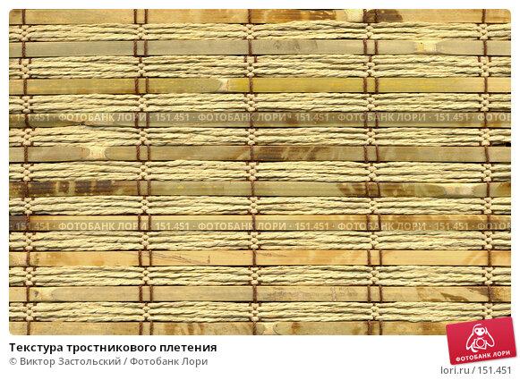 Текстура тростникового плетения, фото № 151451, снято 24 июня 2017 г. (c) Виктор Застольский / Фотобанк Лори