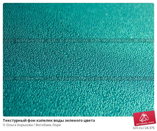 Текстурный фон капелек воды зеленого цвета, фото № 24375, снято 27 августа 2006 г. (c) Ольга Хорькова / Фотобанк Лори