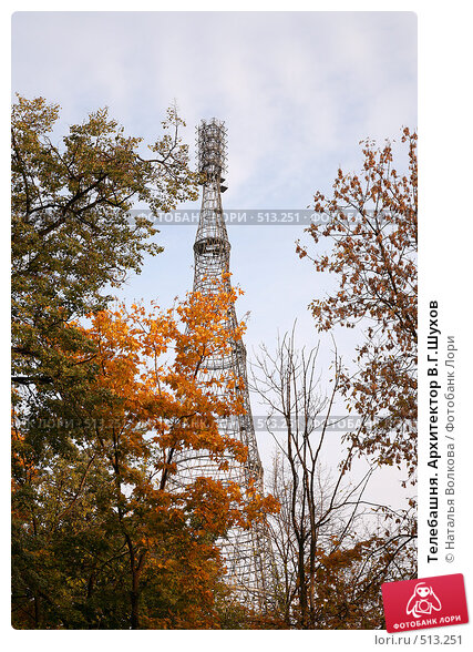 Телебашня. Архитектор В.Г.Шухов, фото № 513251, снято 3 октября 2008 г. (c) Наталья Волкова / Фотобанк Лори