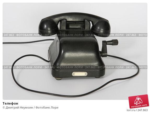 Купить «Телефон», эксклюзивное фото № 247863, снято 4 апреля 2008 г. (c) Дмитрий Неумоин / Фотобанк Лори