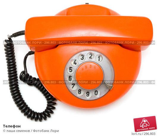 Телефон, фото № 296803, снято 20 мая 2008 г. (c) паша семенов / Фотобанк Лори