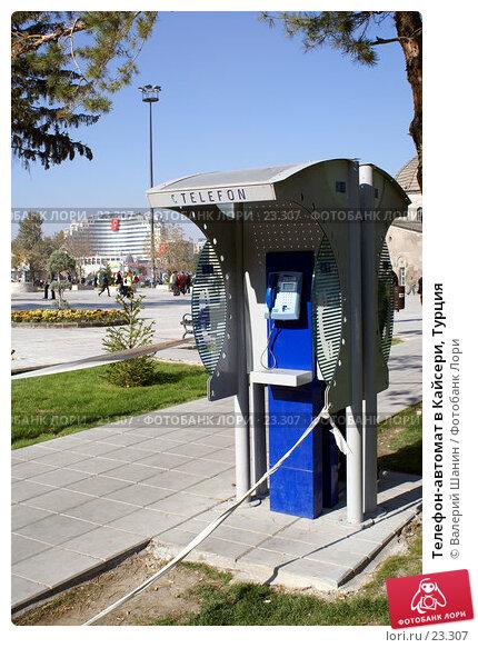 Купить «Телефон-автомат в Кайсери, Турция», фото № 23307, снято 10 ноября 2006 г. (c) Валерий Шанин / Фотобанк Лори