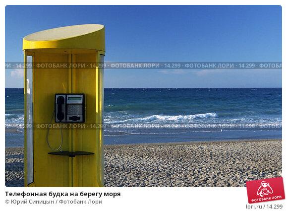 Телефонная будка на берегу моря, фото № 14299, снято 23 апреля 2017 г. (c) Юрий Синицын / Фотобанк Лори