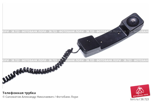 Телефонная трубка, фото № 38723, снято 5 октября 2005 г. (c) Саломатов Александр Николаевич / Фотобанк Лори