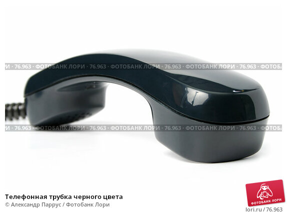 Телефонная трубка черного цвета, фото № 76963, снято 11 февраля 2007 г. (c) Александр Паррус / Фотобанк Лори
