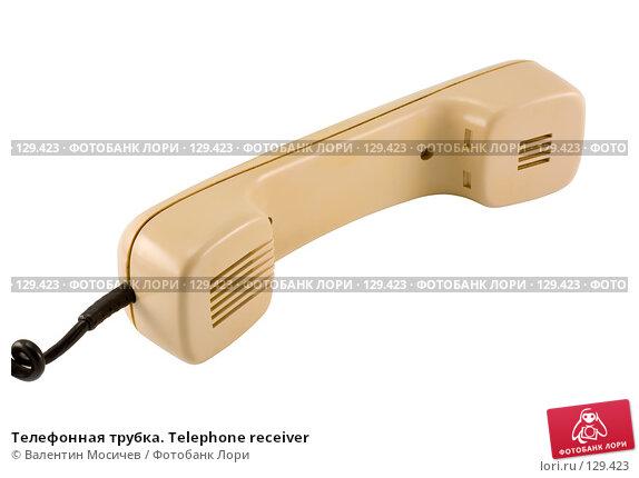 Телефонная трубка. Telephone receiver, фото № 129423, снято 17 марта 2007 г. (c) Валентин Мосичев / Фотобанк Лори