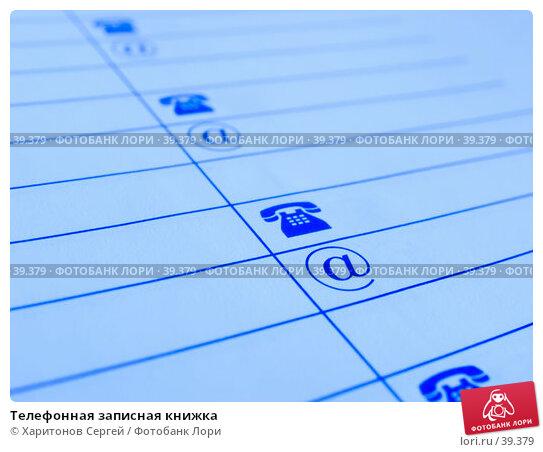 Телефонная записная книжка, фото № 39379, снято 3 мая 2007 г. (c) Харитонов Сергей / Фотобанк Лори