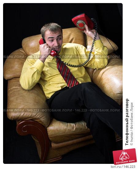 Купить «Телефонный разговор», фото № 146223, снято 12 октября 2007 г. (c) hunta / Фотобанк Лори