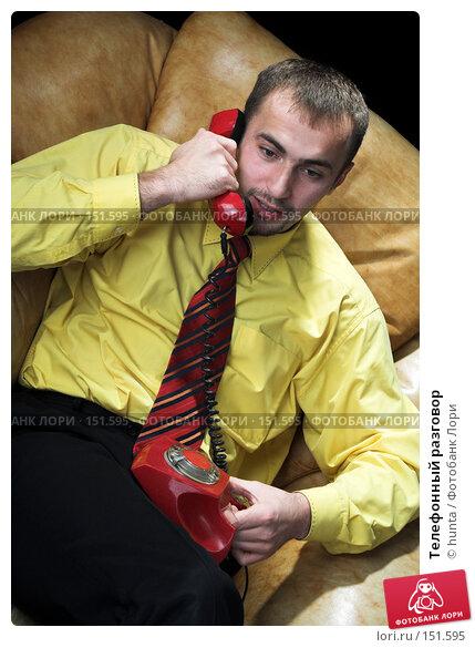 Купить «Телефонный разговор», фото № 151595, снято 12 октября 2007 г. (c) hunta / Фотобанк Лори