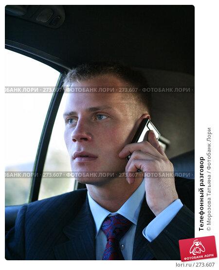 Купить «Телефонный разговор», фото № 273607, снято 16 сентября 2006 г. (c) Морозова Татьяна / Фотобанк Лори