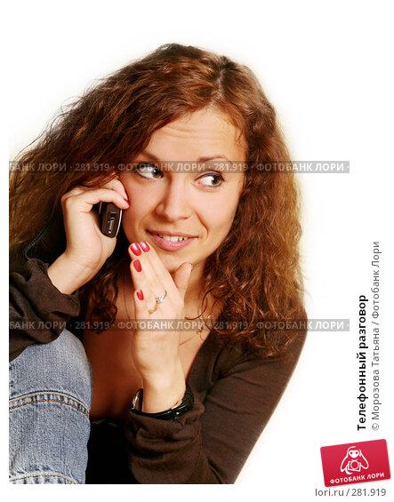Телефонный разговор, фото № 281919, снято 1 мая 2007 г. (c) Морозова Татьяна / Фотобанк Лори