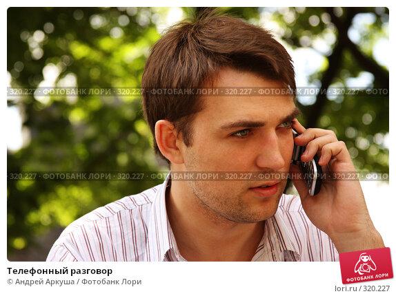 Купить «Телефонный разговор», фото № 320227, снято 31 мая 2008 г. (c) Андрей Аркуша / Фотобанк Лори