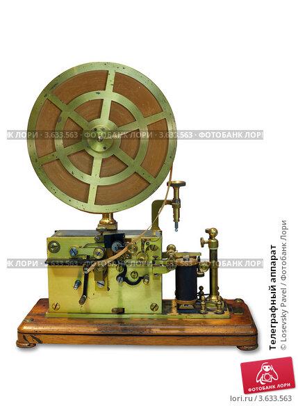 Купить «Телеграфный аппарат», фото № 3633563, снято 18 ноября 2010 г. (c) Losevsky Pavel / Фотобанк Лори