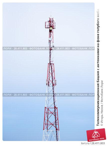 Купить «Телекоммуникационная башня с антеннами на фоне голубого неба», эксклюзивное фото № 28411803, снято 26 апреля 2018 г. (c) Игорь Низов / Фотобанк Лори
