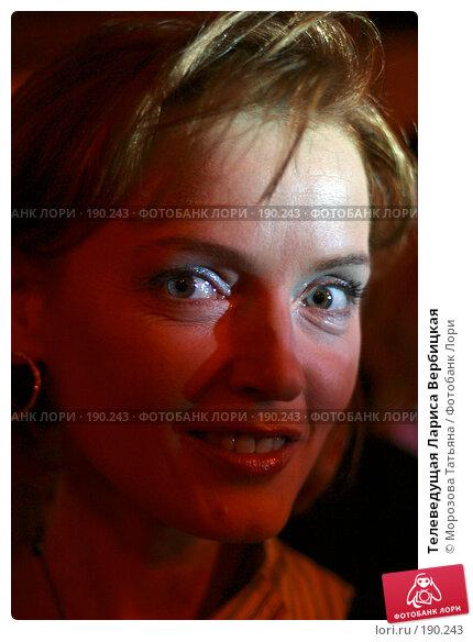 Телеведущая Лариса Вербицкая, фото № 190243, снято 14 февраля 2004 г. (c) Морозова Татьяна / Фотобанк Лори