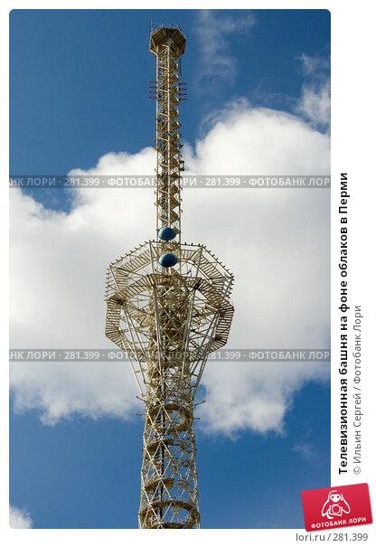 Телевизионная башня на фоне облаков в Перми, фото № 281399, снято 7 мая 2007 г. (c) Ильин Сергей / Фотобанк Лори