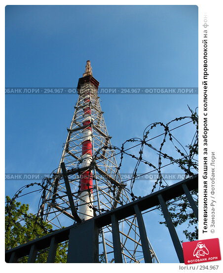 Телевизионная башня за забором с колючей проволокой на фоне голубого неба. Санкт-Петербург, фото № 294967, снято 17 мая 2008 г. (c) Заноза-Ру / Фотобанк Лори