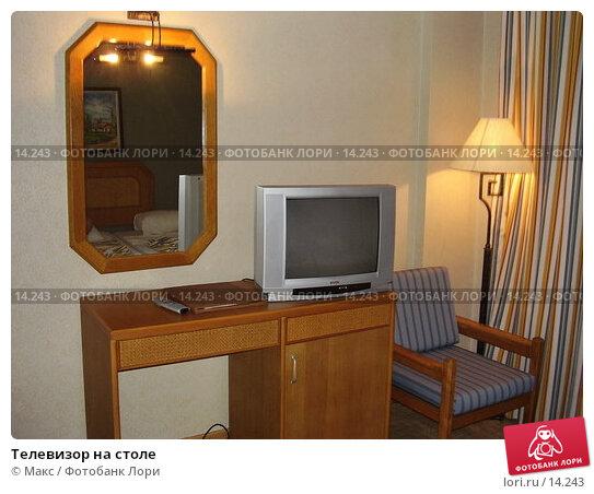 Телевизор на столе, фото № 14243, снято 22 сентября 2006 г. (c) Макс / Фотобанк Лори