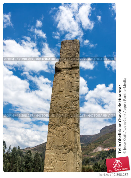 Купить «Tello Obelisk at Chavin de Huantar», фото № 12398287, снято 21 апреля 2019 г. (c) PantherMedia / Фотобанк Лори