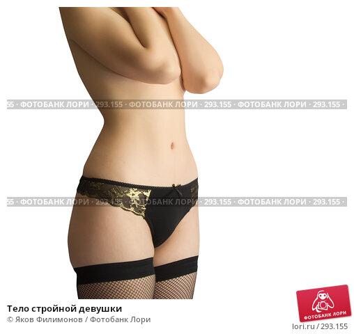 Тело стройной девушки, фото № 293155, снято 11 мая 2008 г. (c) Яков Филимонов / Фотобанк Лори