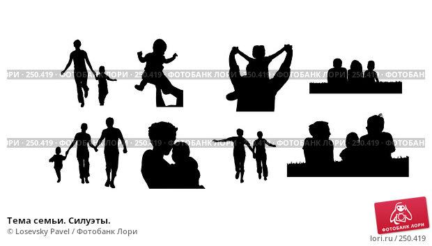 Купить «Тема семьи. Силуэты.», иллюстрация № 250419 (c) Losevsky Pavel / Фотобанк Лори