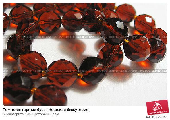 Темно-янтарные бусы. Чешская бижутерия, фото № 26155, снято 31 июля 2006 г. (c) Маргарита Лир / Фотобанк Лори