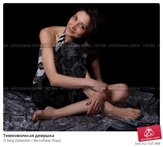 Купить «Темноволосая девушка», фото № 137999, снято 19 апреля 2007 г. (c) Serg Zastavkin / Фотобанк Лори