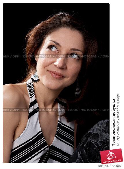 Темноволосая девушка, фото № 138007, снято 19 апреля 2007 г. (c) Serg Zastavkin / Фотобанк Лори