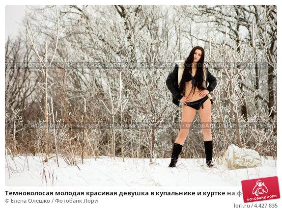 Зимой ню в девушки стили