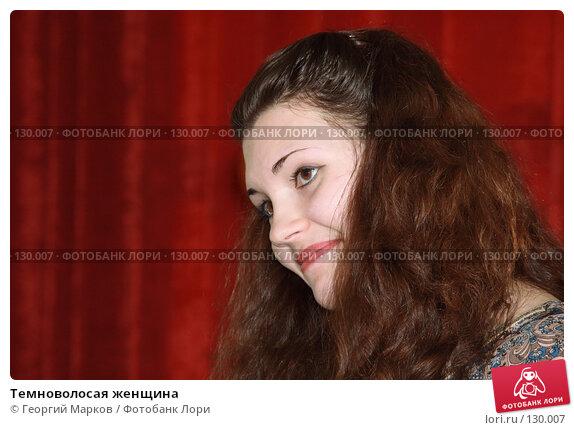 Темноволосая женщина, фото № 130007, снято 15 апреля 2007 г. (c) Георгий Марков / Фотобанк Лори