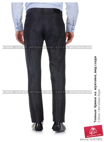 Темные брюки