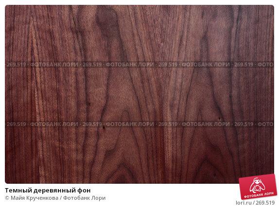 Купить «Темный деревянный фон», фото № 269519, снято 30 марта 2008 г. (c) Майя Крученкова / Фотобанк Лори