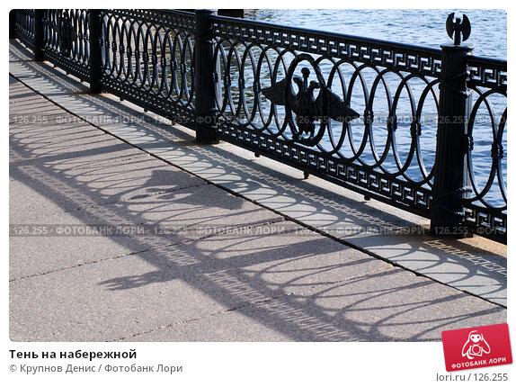 Тень на набережной, фото № 126255, снято 1 августа 2007 г. (c) Крупнов Денис / Фотобанк Лори