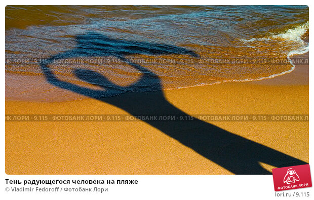 Тень радующегося человека на пляже, фото № 9115, снято 24 августа 2017 г. (c) Vladimir Fedoroff / Фотобанк Лори