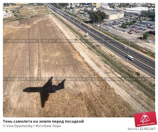 Тень самолета на земле перед посадкой (2019 год). Редакционное фото, фотограф Irina Opachevsky / Фотобанк Лори