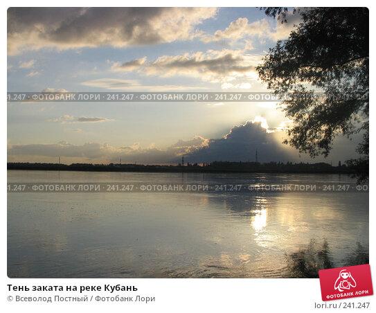 Купить «Тень заката на реке Кубань», фото № 241247, снято 9 июля 2006 г. (c) Всеволод Постный / Фотобанк Лори