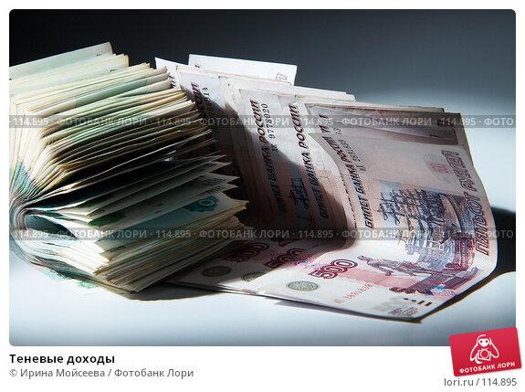 Теневые доходы, фото № 114895, снято 12 сентября 2007 г. (c) Ирина Мойсеева / Фотобанк Лори