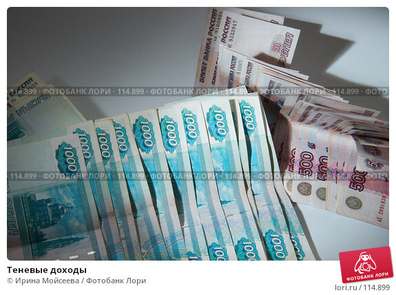 Теневые доходы, фото № 114899, снято 12 сентября 2007 г. (c) Ирина Мойсеева / Фотобанк Лори