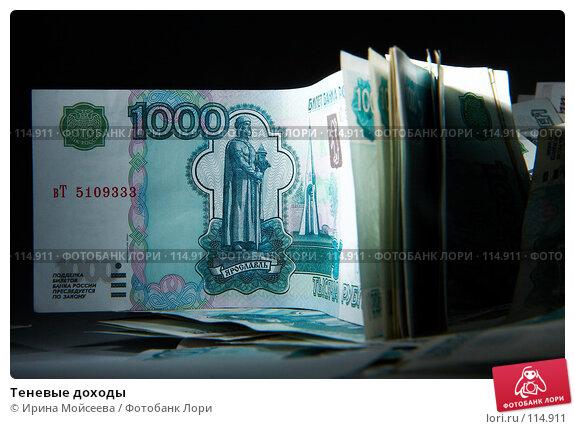 Купить «Теневые доходы», фото № 114911, снято 12 сентября 2007 г. (c) Ирина Мойсеева / Фотобанк Лори