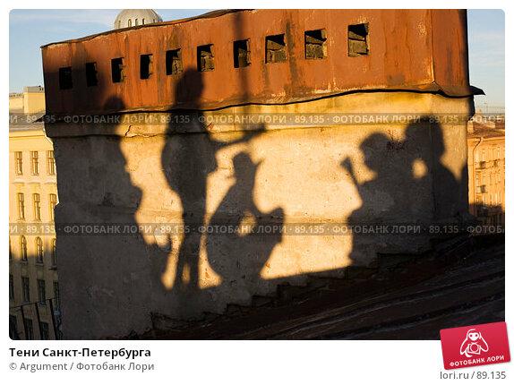 Тени Санкт-Петербурга, фото № 89135, снято 17 июля 2007 г. (c) Argument / Фотобанк Лори